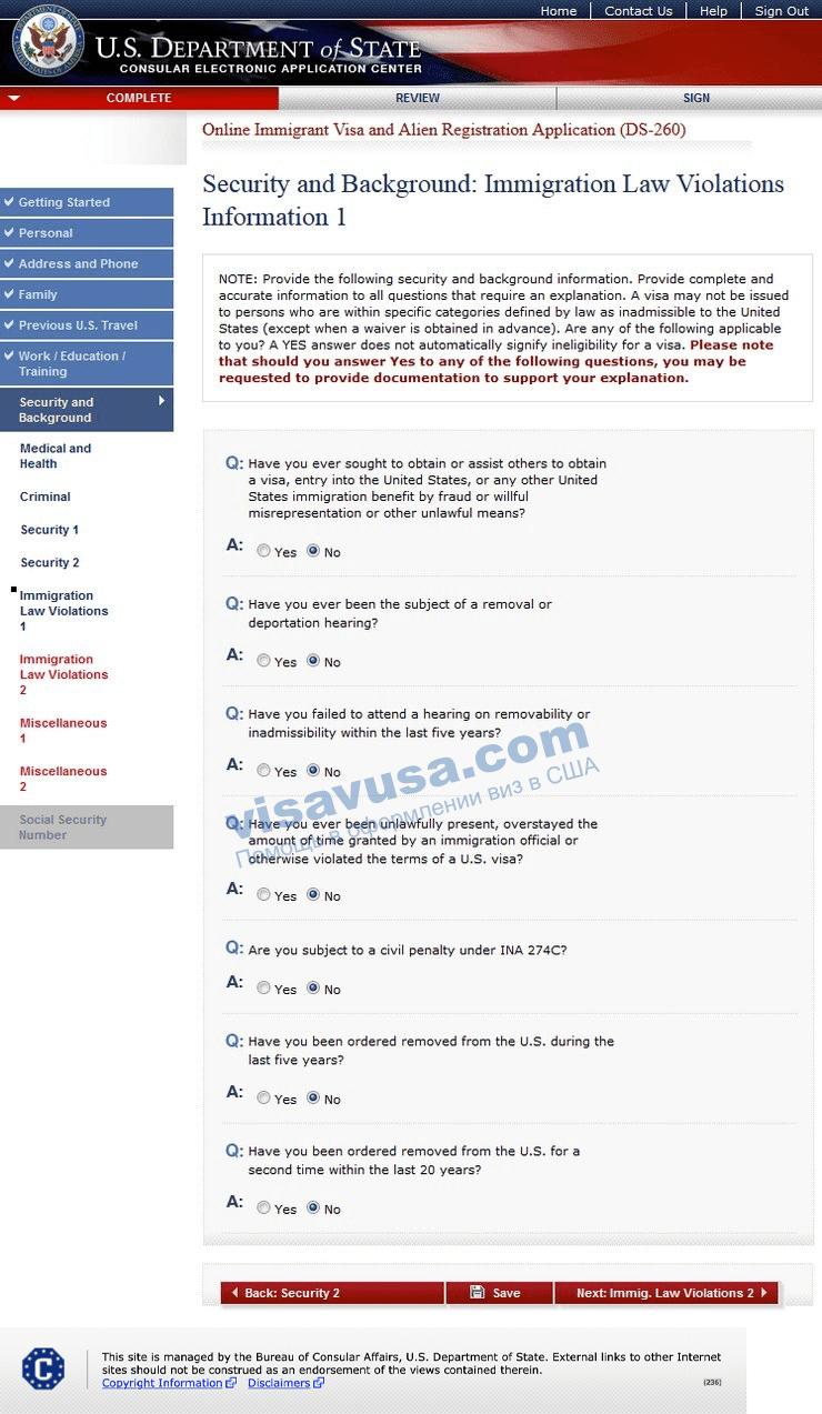 DS-260 Вопросы безопасности:Нарушение иммиграционного законодательства. Часть 1