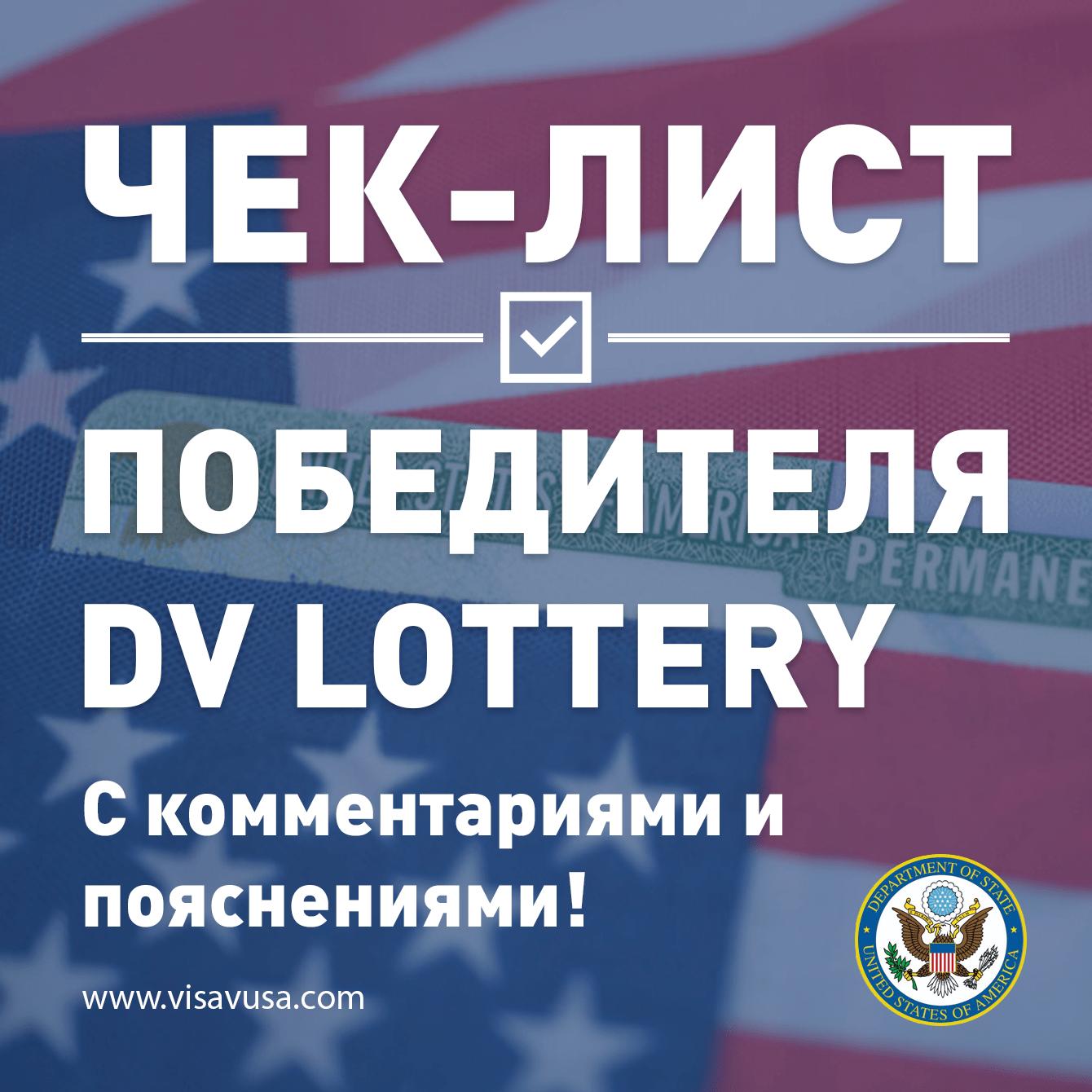Чек-лист победителя DV Lottery, или Что делать, если выиграл Грин Карту