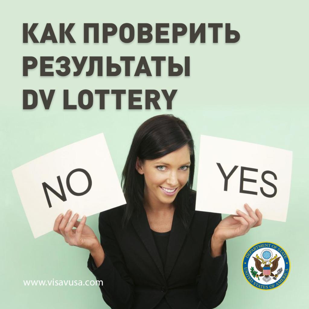 Как проверить результаты DV Lottery
