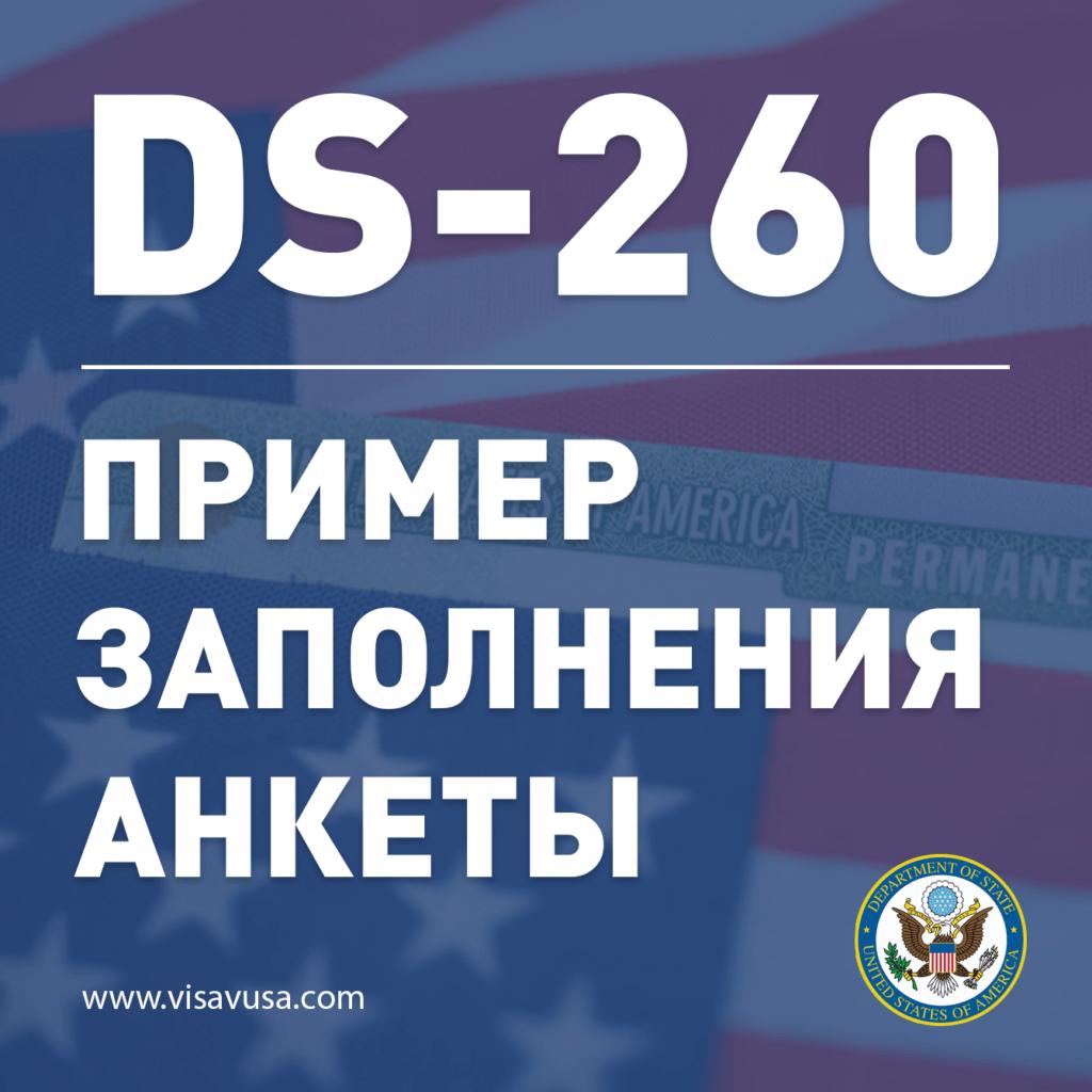 Как заполнить анкету DS-260 на иммиграционную визу в США