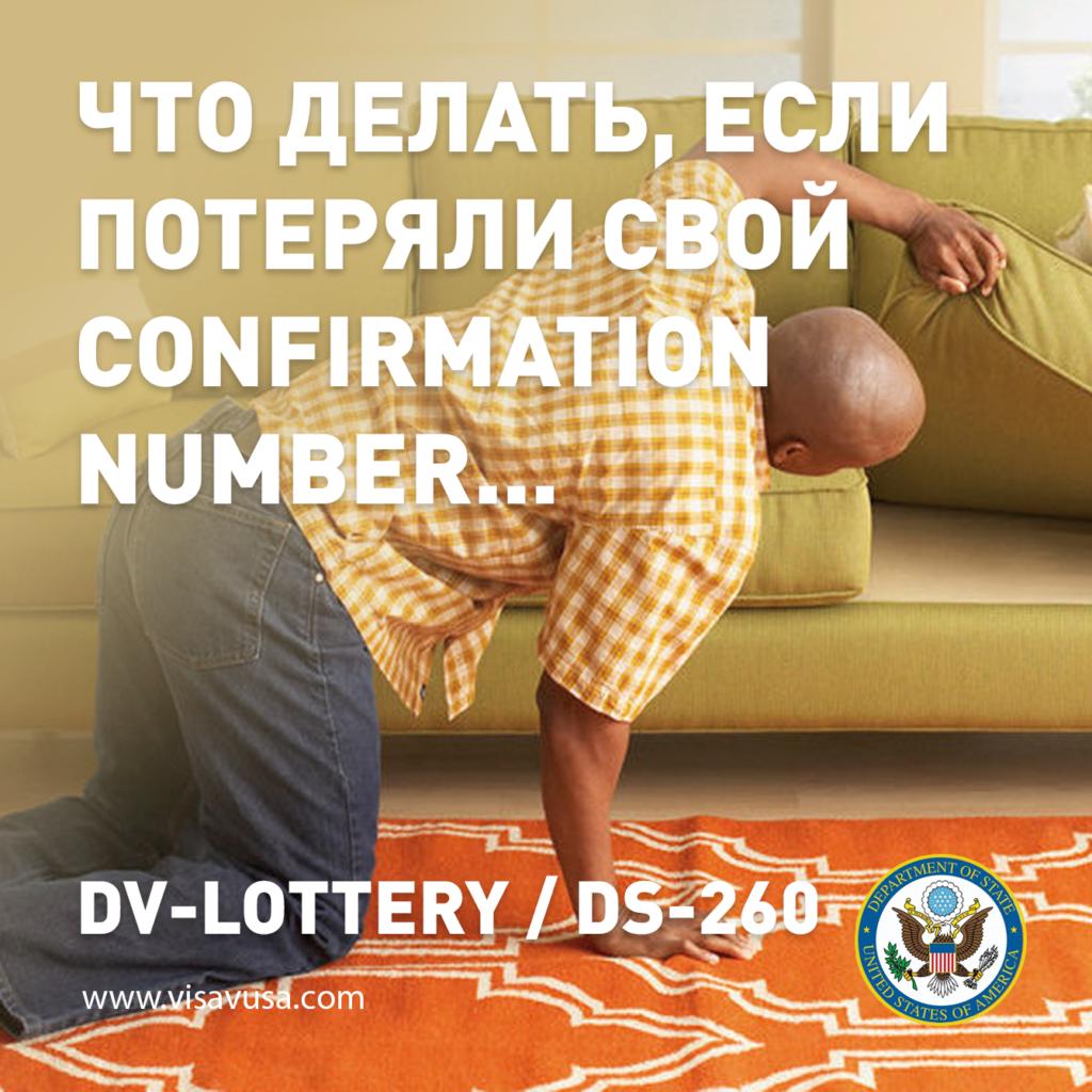 Что делать если потерял или забыл Confirmation Number
