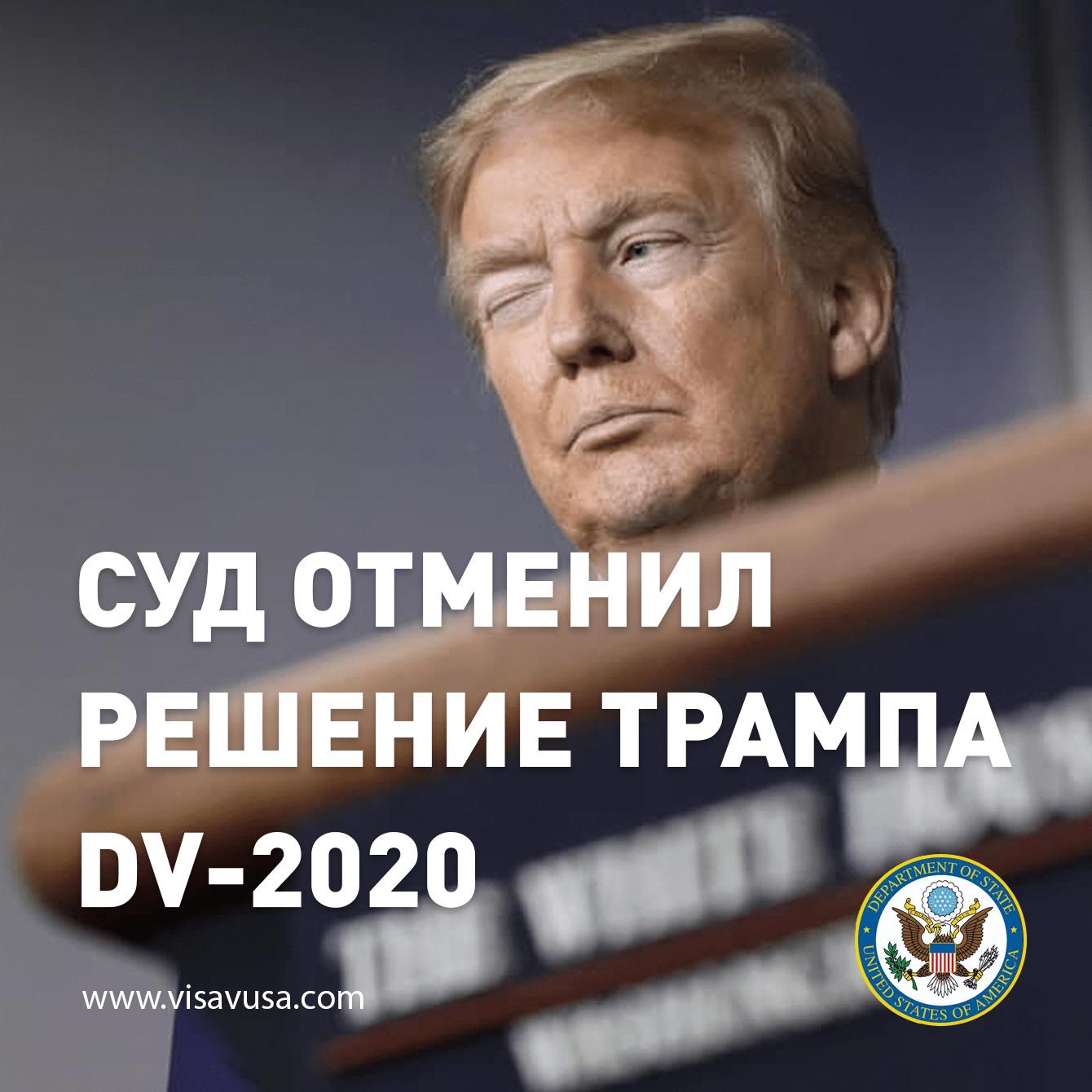 Cуд США отменил запрет Трампа DV-2020