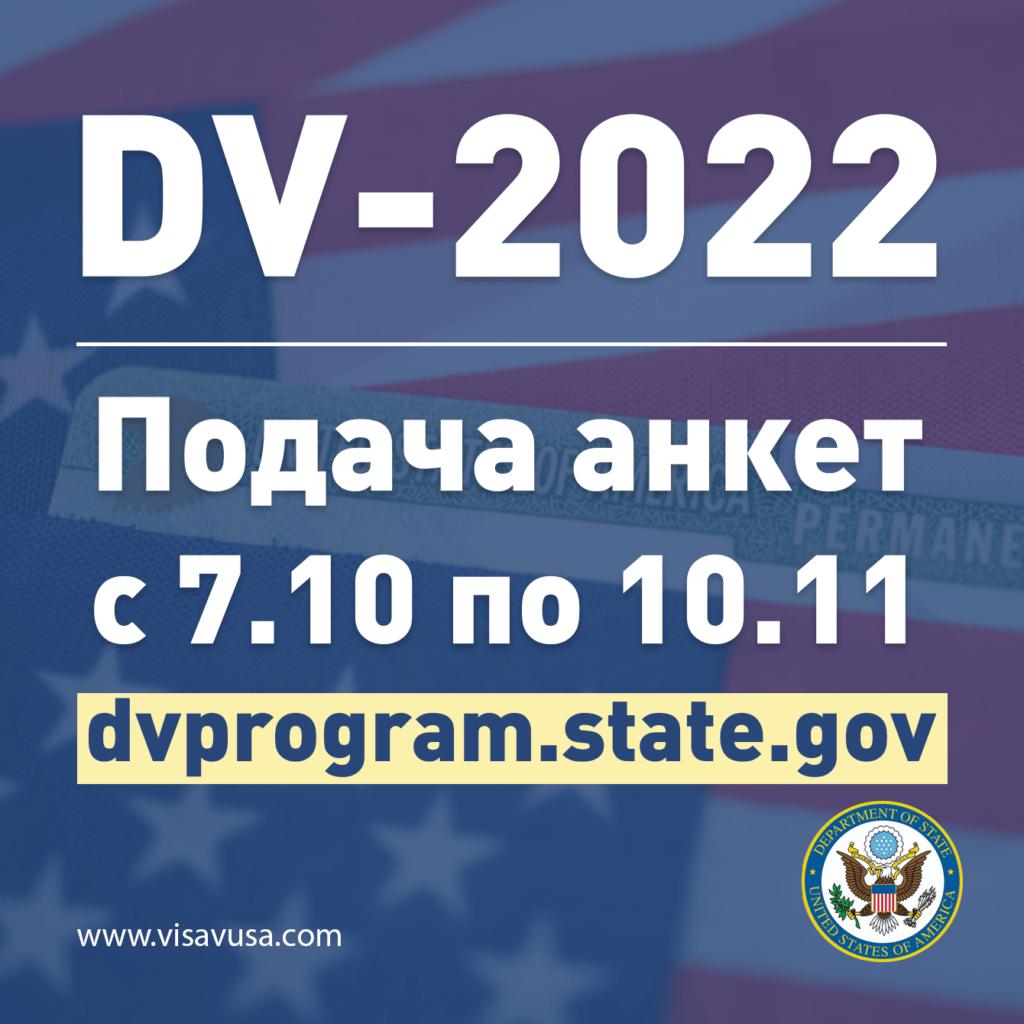 Сроки проведения DV 2022 лотереи грин карт